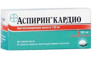 Аспирин 100 — инструкция по применению, цена, отзывы и аналоги