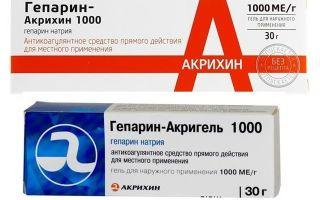 Гепарин 1000 — инструкция по применению, цена, отзывы и аналоги