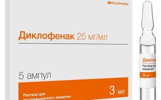 Кеторол или Диклофенак: что лучше и в чем разница, отличие составов, отзывы врачей