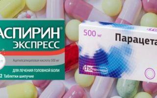 Парацетамол или Аспирин: что лучше и в чем разница, отличие составов и отзывы врачей
