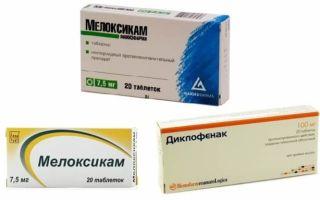Диклофенак или Индометацин: что лучше и в чем разница, отличие составов, отзывы врачей