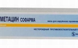 Индометацин 100 — инструкция по применению, цена, отзывы и аналоги