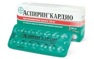 Аспирин Кардио или Аспирин: что лучше и в чем разница, отличие составов, отзывы врачей