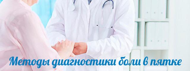 Боль в пятке – причины, картинки, лечение и профилктика