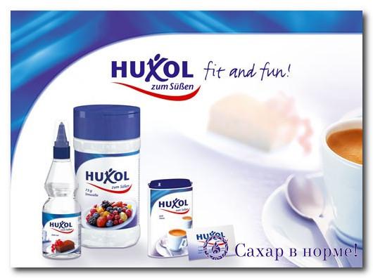 huxol (сахарозаменитель, подсластитель): польза и вред, отзывы о таблетках