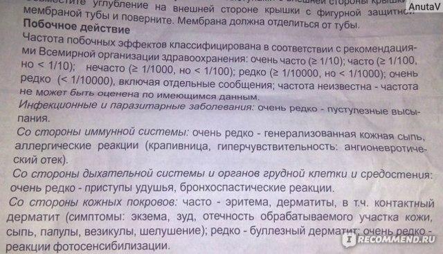 Диклофенак-тева гель 1% 40 г цена 213 руб в Москве, купить Диклофенак тева инструкция по применению, отзывы в интернет аптеке