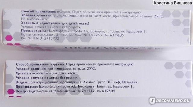 ТРОКСЕВАЗИН И ТРОКСЕВАЗИН НЕО: что лучше и в чем разница (отличие составов, отзывы врачей)