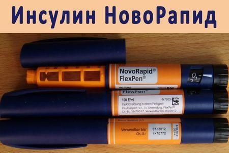 Новорапид (инсулин, шприц-ручка): инструкция по применению, цена, отзывы, аналоги
