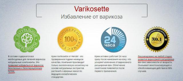 КРЕМ varikosette от варикоза: отзывы, цена, состав и стоит ли покупать