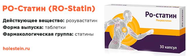 РО-СТАТИН - инструкция по применению, цена, отзывы и аналоги